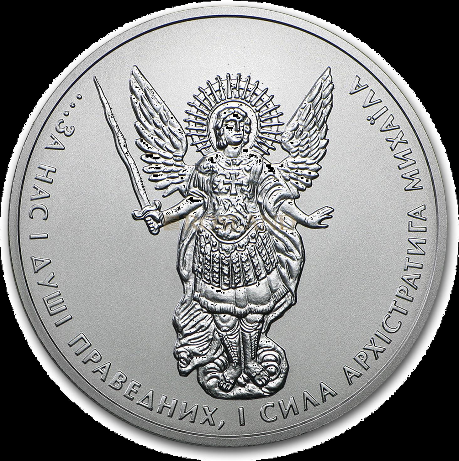 1 Unze Silbermünze Ukraine Erzengel Michael 2017